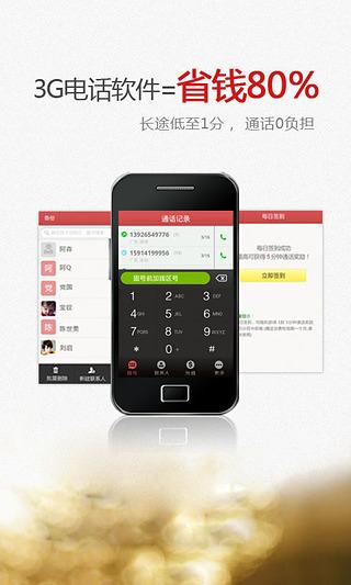 3G网络电话Android版截图3