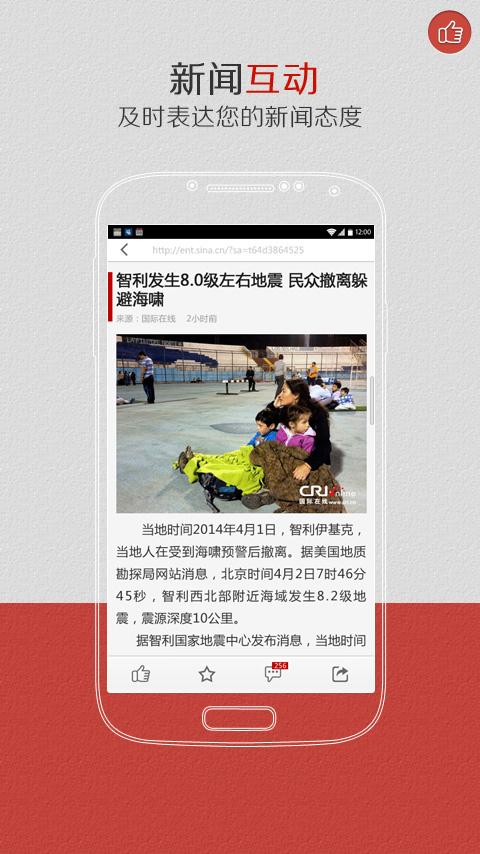 点心新闻Android版截图3