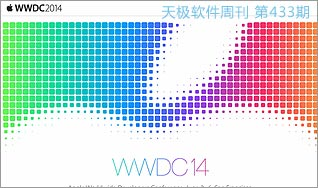 WWDC2014:OS X 10.10/iOS 8/Swift语言悉数亮相
