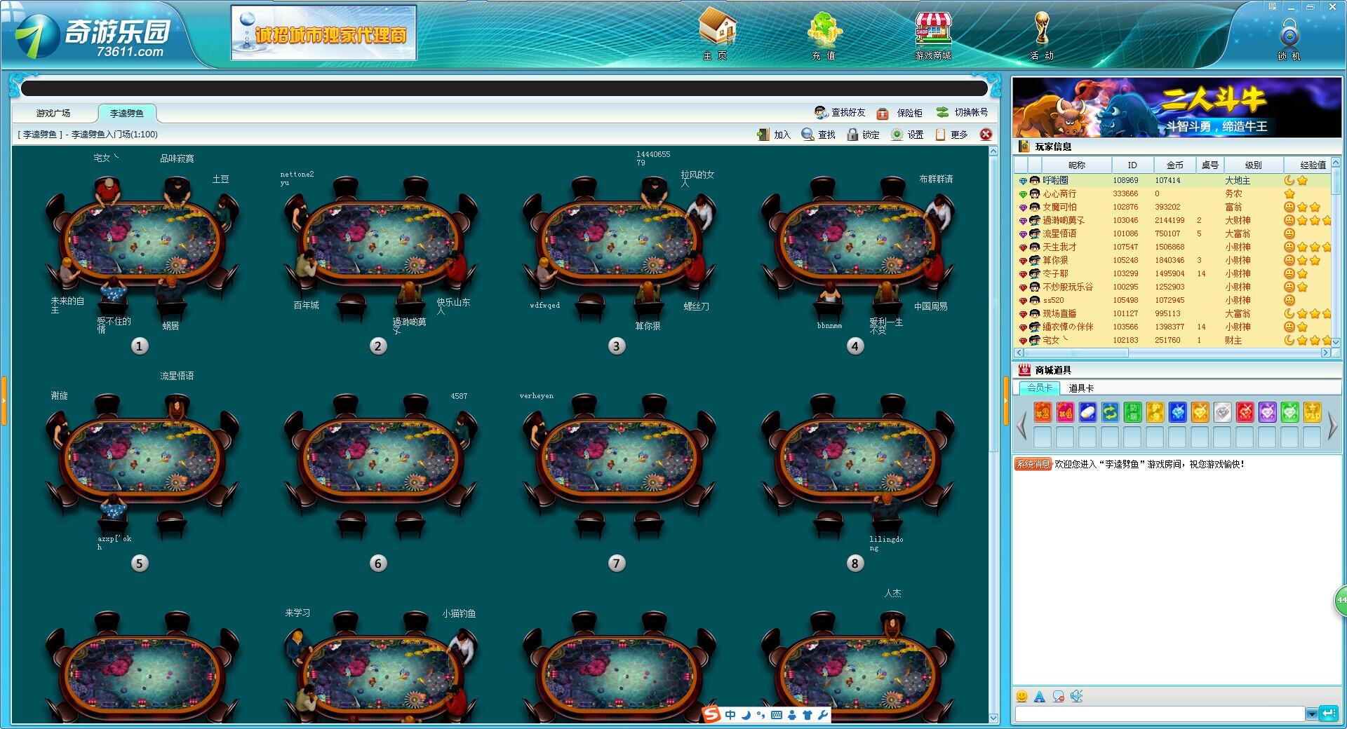 奇游乐园棋牌游戏大厅截图1