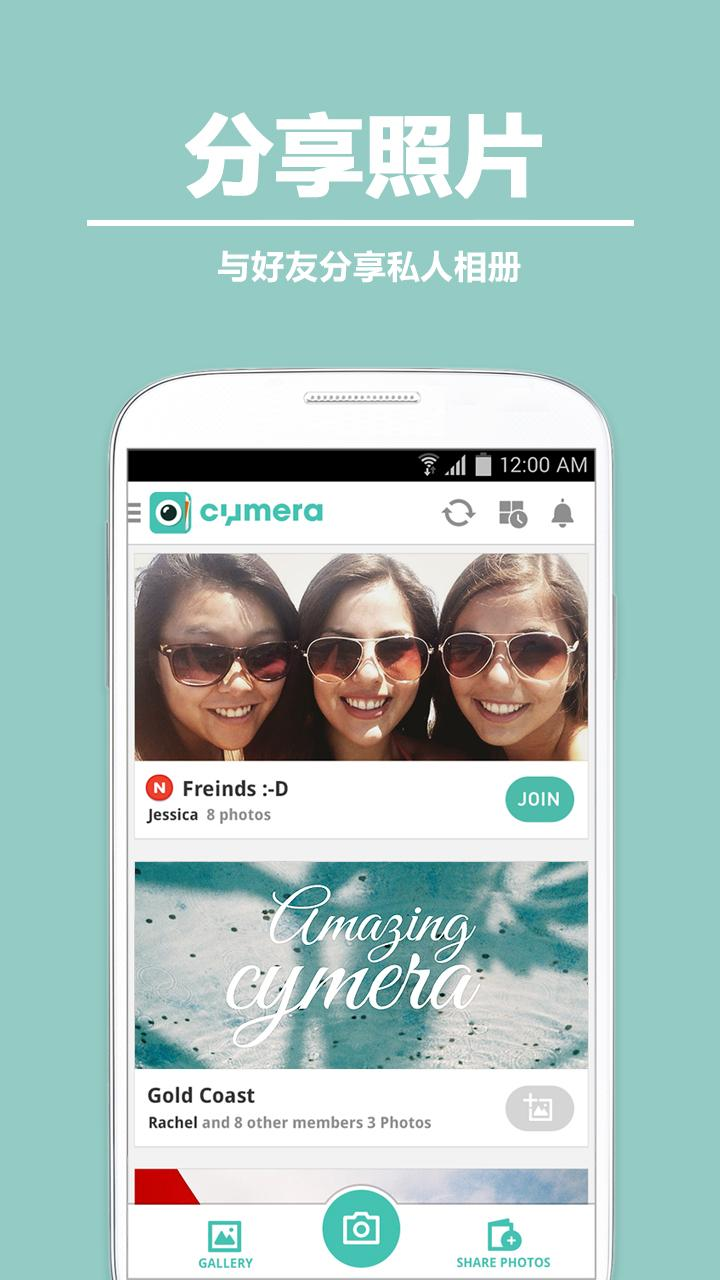 Cymera特效相机Android版截图4