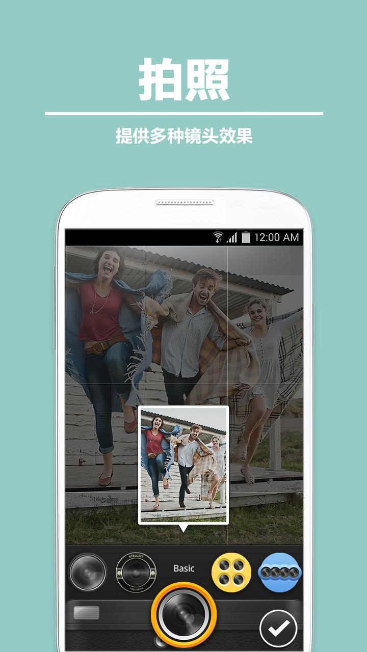 Cymera特效相机Android版截图1