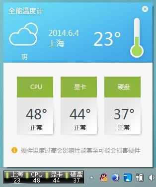 游戏优化大师-全能温度计