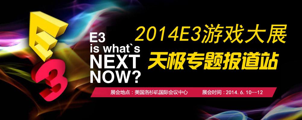 E3 2014_E3游戏大展天极专题报道站_Yesky