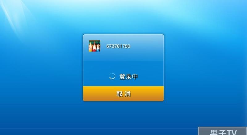 电视QQ截图5