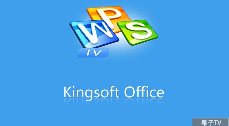 Kingsoft Office截图3