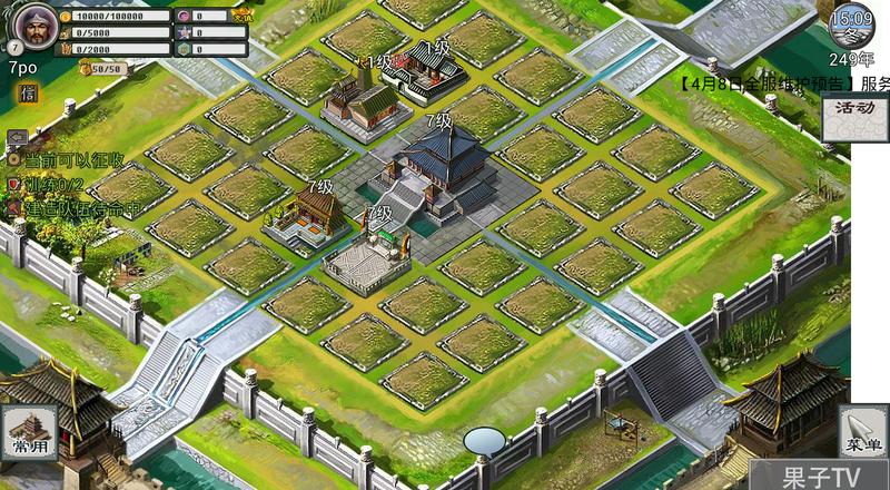 軍臨城下截图1