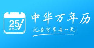 中华万年历TV标题图