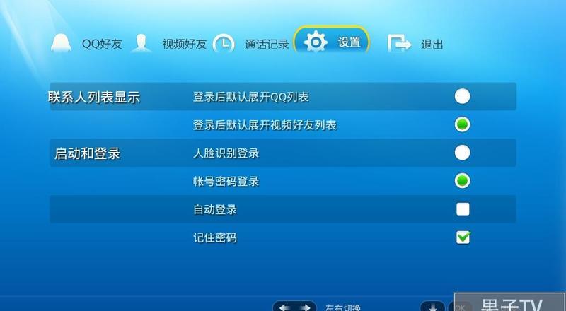 电视QQ截图2