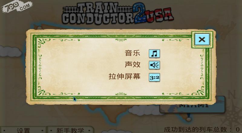 火车指挥官截图1