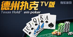 有乐德州扑克标题图