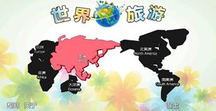 世界旅游标题图