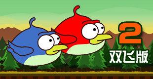 扑扇的小鸟2标题图