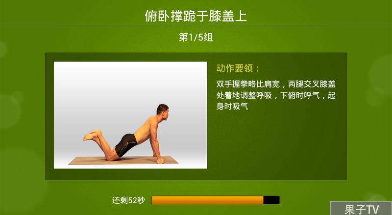 健身达人截图1