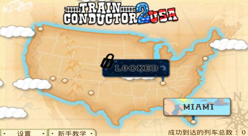 火车指挥官截图2