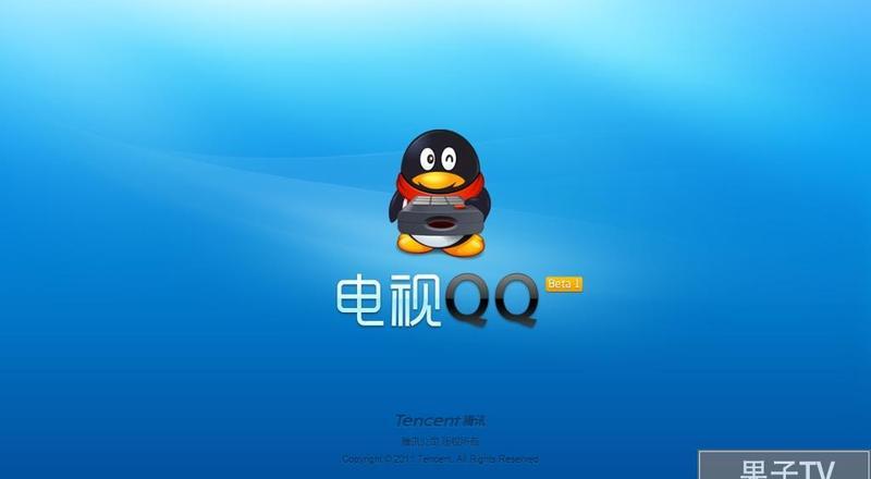 电视QQ截图1