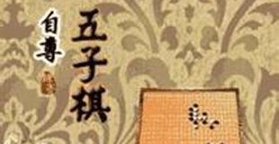 自尊五子棋标题图