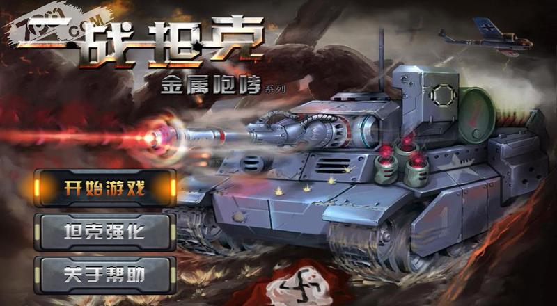 二战坦克截图3