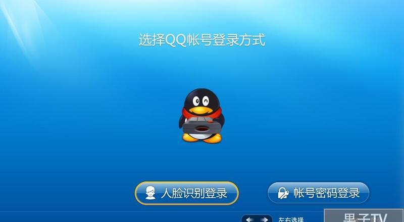 电视QQ截图3