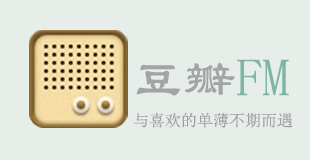 豆瓣FM标题图