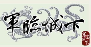 軍臨城下标题图
