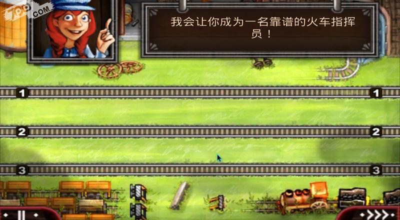 火车指挥官截图4
