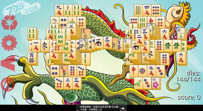 Mahjong HD截图1