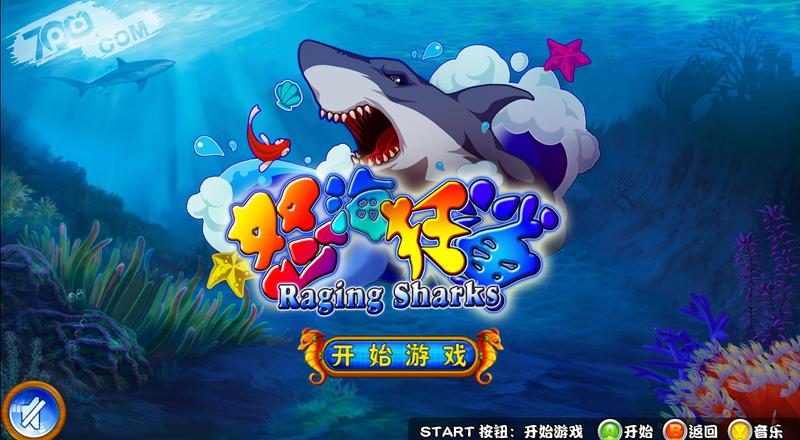 怒海狂鲨截图1