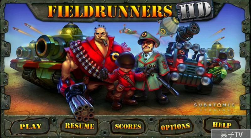 Fieldrunners截图3