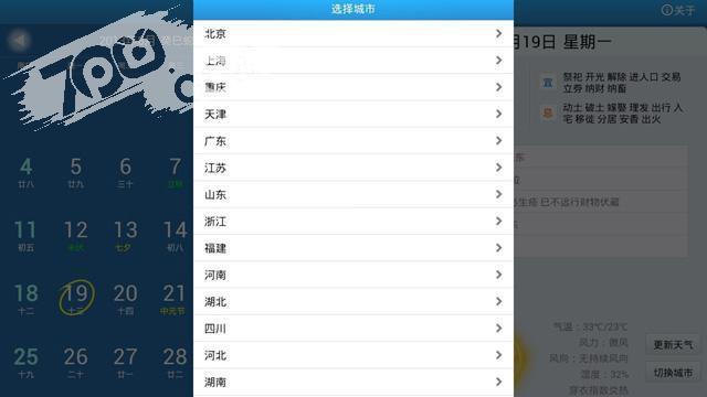 中华万年历TV截图2