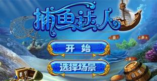 FishGame标题图