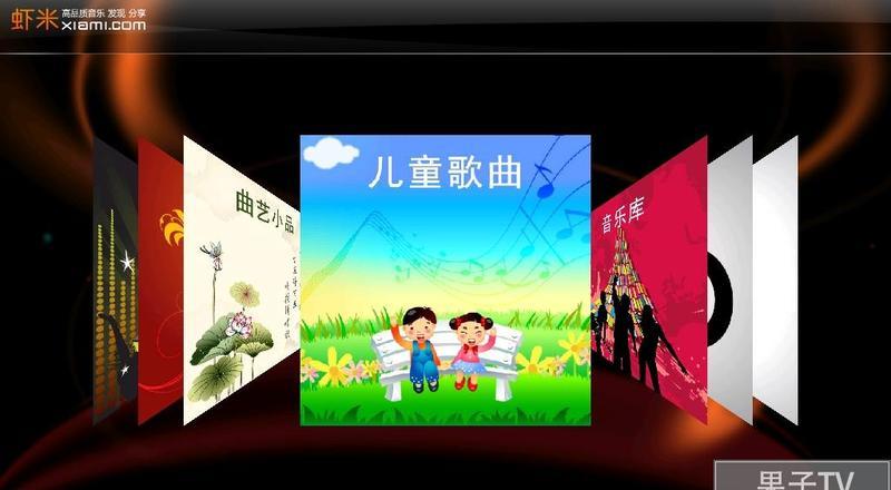 虾米音乐截图3