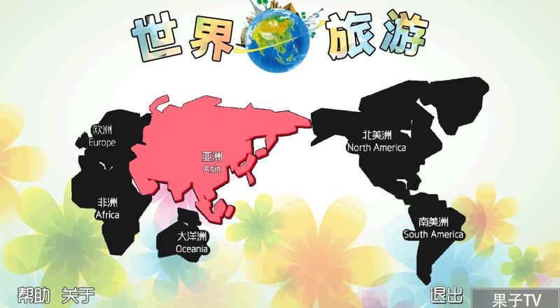 世界旅游截图2