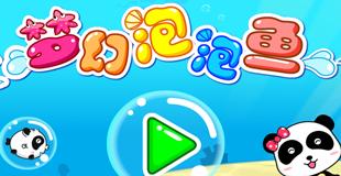 夢幻泡泡魚标题图