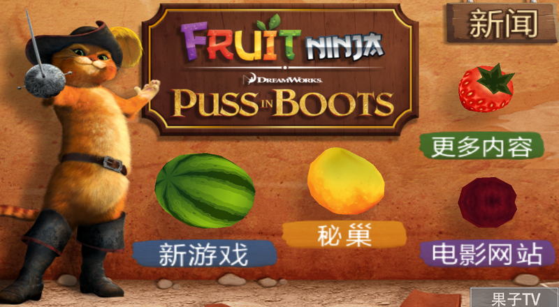Fruit Ninja PiB截图3