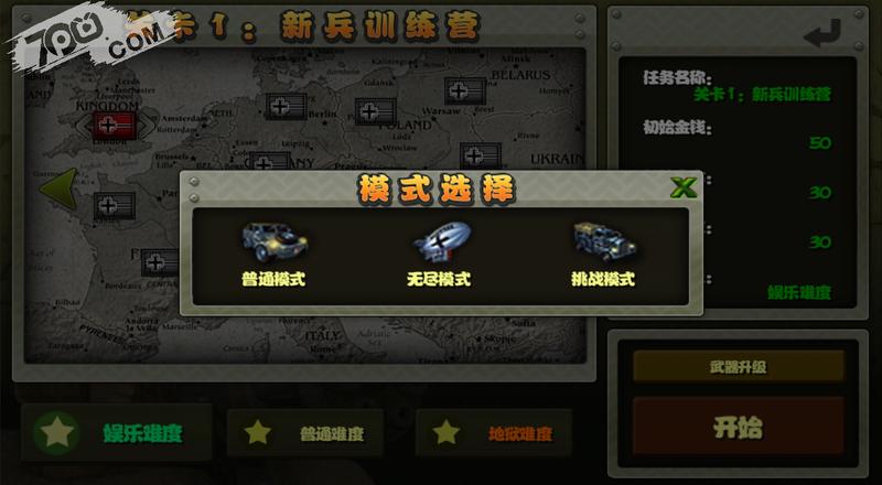 小小指揮官:二戰風雲截图3