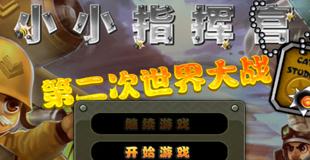 小小指揮官:二戰風雲标题图