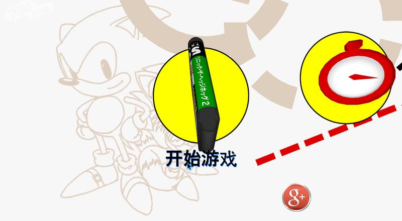 Sonic 2截图1