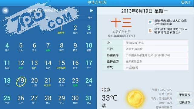 中华万年历TV截图3
