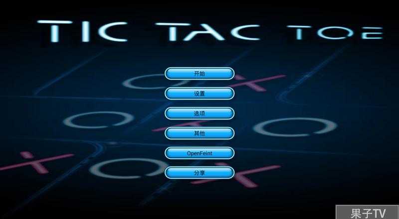 TicTacToe截图2