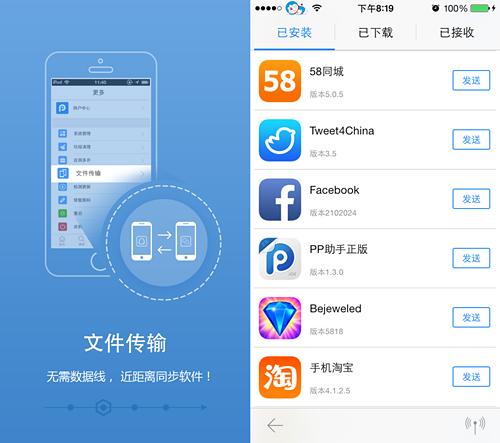 pp助手 越狱版 更新2.1.0版 支持微信多开