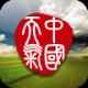 中国天气通2014 安卓版标题图