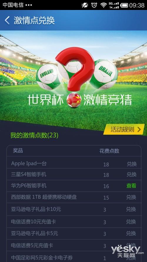 与足球同行!手机云世界杯竞猜活动启动