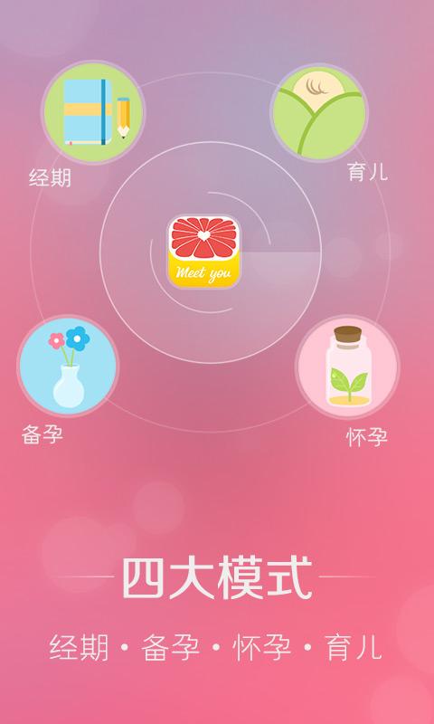 美柚-大姨妈神器截图5