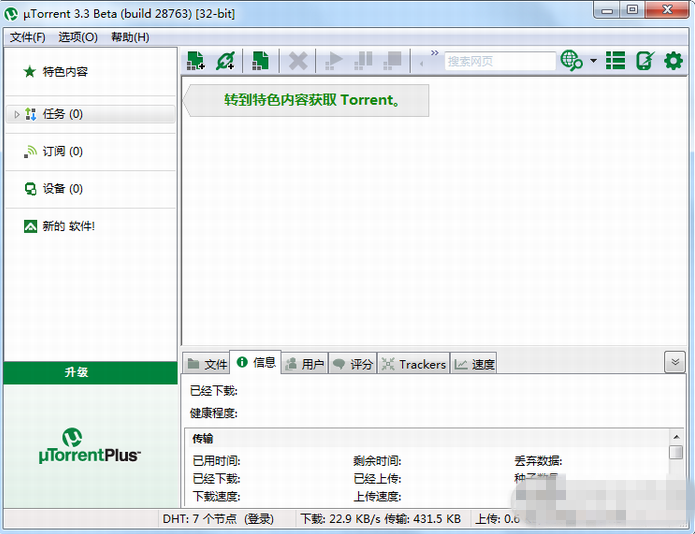 μTorrent (uTorrent)截图1