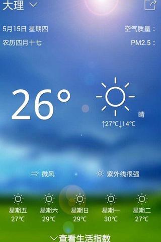 查天气iPhone版截图3