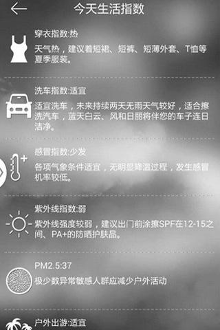 查天气iPhone版截图2