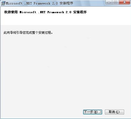 Microsoft .NET Framework 2.0截图1