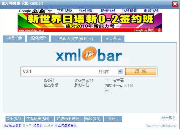 酷6网视频下载(xmlbar)截图1