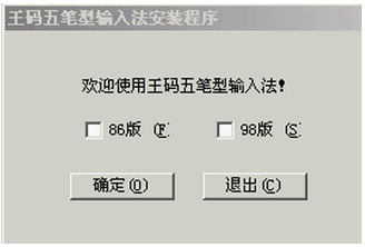 王码五笔型输入法截图1